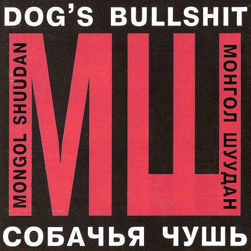 Монгол Шуудан альбом Собачья чушь