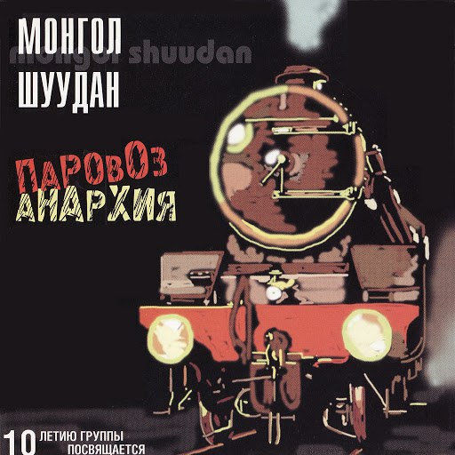 Монгол Шуудан альбом Паровоз-анархия