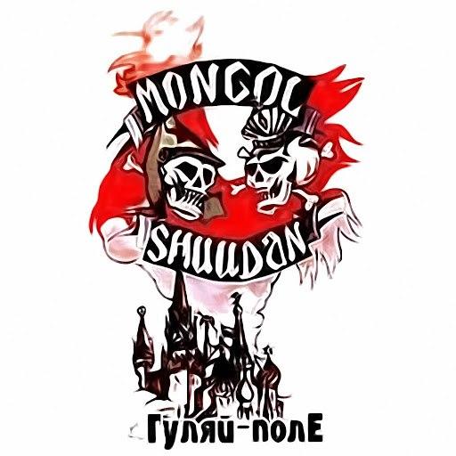 Монгол Шуудан альбом Гуляй-поле