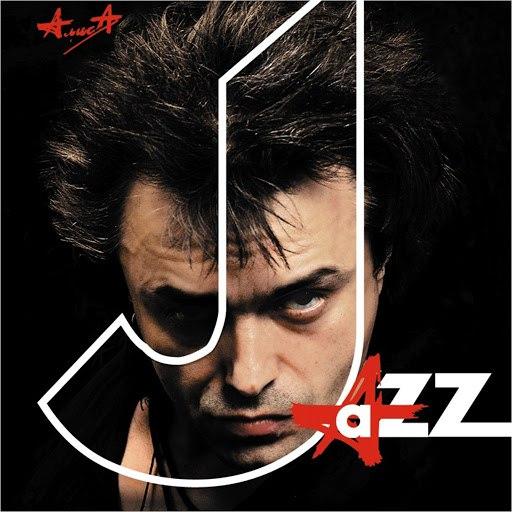 Алиса альбом Джаз