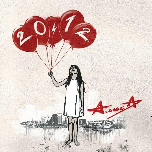 Алиса альбом 20.12