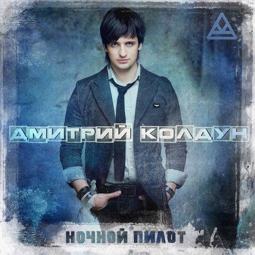 Дмитрий Колдун альбом Ночной пилот