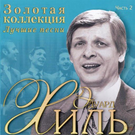 Эдуард Хиль альбом Золотая коллекция. Лучшие песни. Часть 2