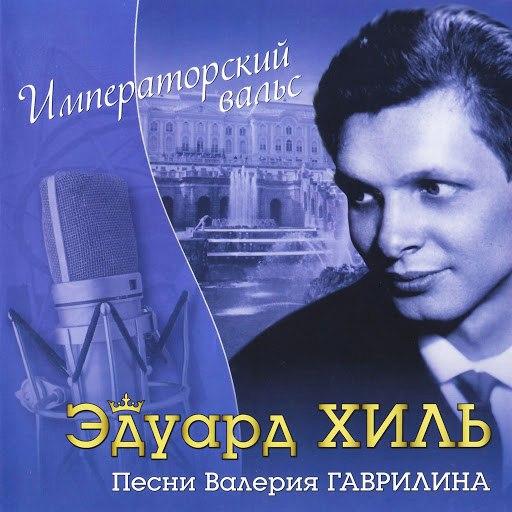 Эдуард Хиль альбом Императорский вальс (Песни Валерия Гаврилина)