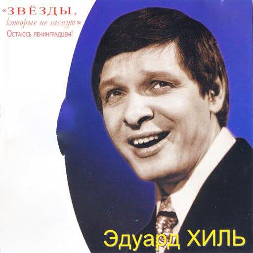 Эдуард Хиль альбом «Звёзды, которые не гаснут» - Остаюсь ленинградцем!