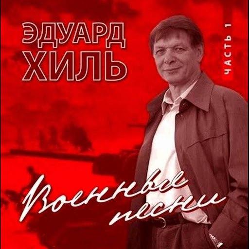 Эдуард Хиль альбом Военные песни, Часть 1