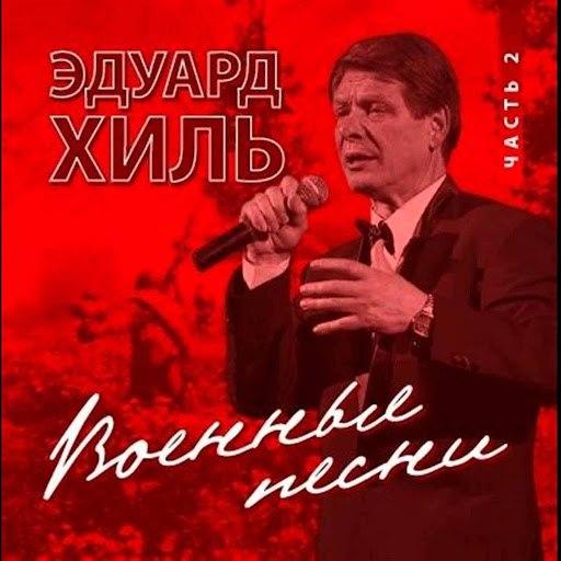Эдуард Хиль альбом Военные песни, Часть 2