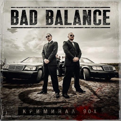 Bad Balance альбом Криминал 90-х