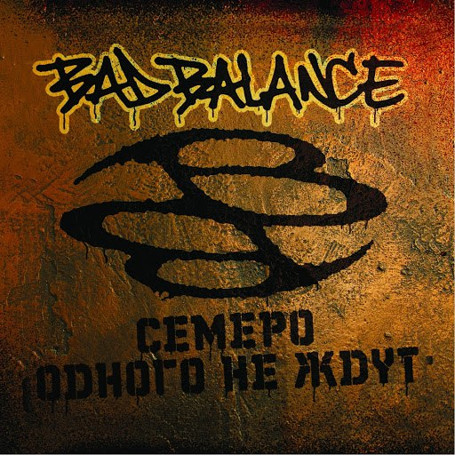 Bad Balance альбом Семеро одного не ждут
