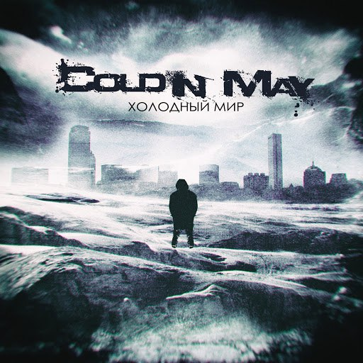 Cold in May альбом Холодный Мир