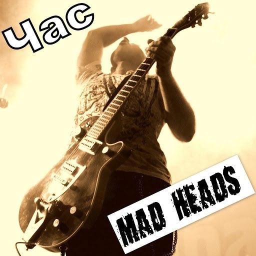Mad Heads альбом Час