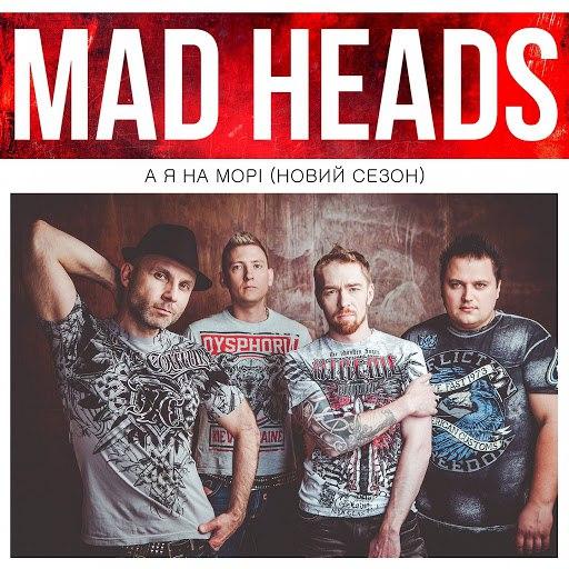 Mad Heads альбом А я на морі (Новий сезон)