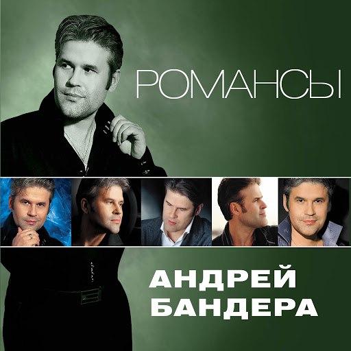 Андрей Бандера album Романсы