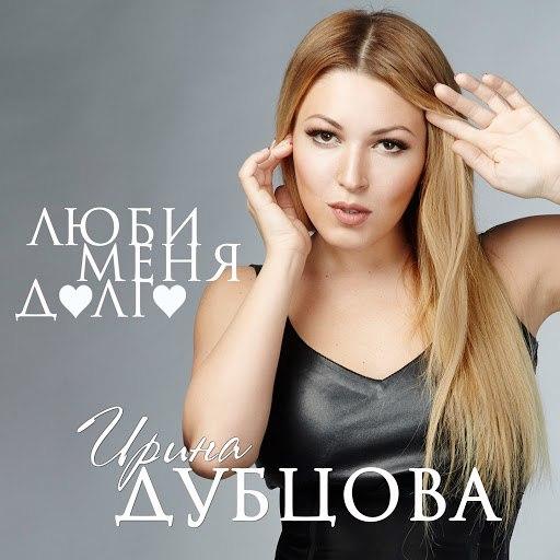 Ирина Дубцова альбом Люби меня долго