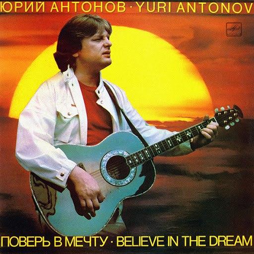 Юрий Антонов альбом Поверь в мечту