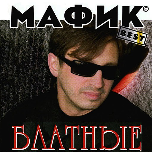 Мафик альбом Блатные. Best