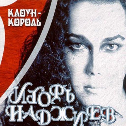 Игорь Наджиев альбом Клоун-король