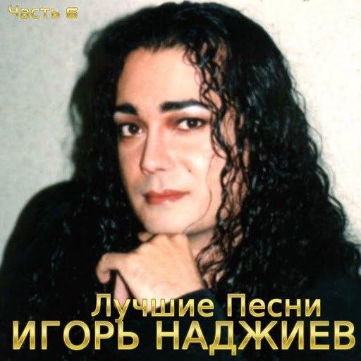 Игорь Наджиев альбом Лучшие песни, Часть 6