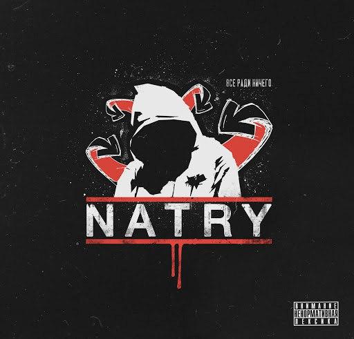 NATRY альбом Всё Ради Ничего