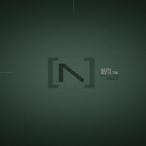 NATRY альбом Всё Не Так