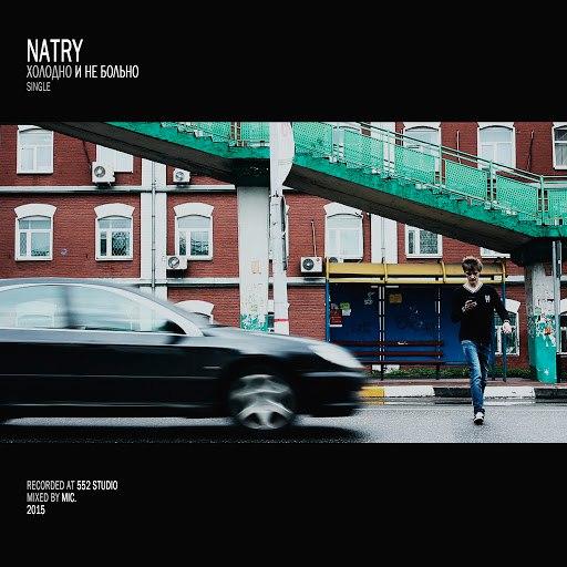 NATRY альбом Холодно и Не Больно