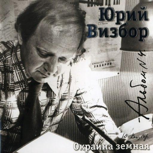 Юрий Визбор альбом Окраина земная (Записи 1965-1968)