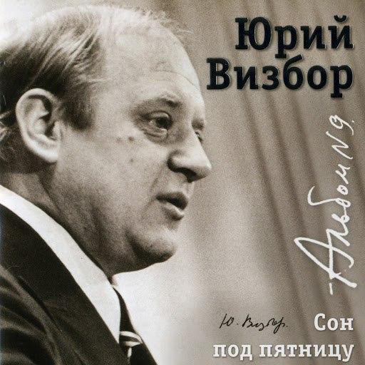 Юрий Визбор альбом Сон под пятницу (Записи 1973-1981)