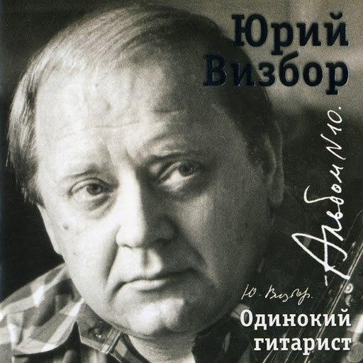 Юрий Визбор альбом Одинокий гитарист (Записи 1980-1984)