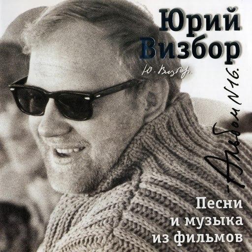 Юрий Визбор альбом Песни и музыка из фильмов (Записи 1979-1982)
