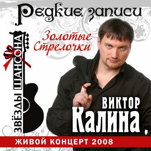 Виктор Калина альбом Золотые стрелочки (Live)