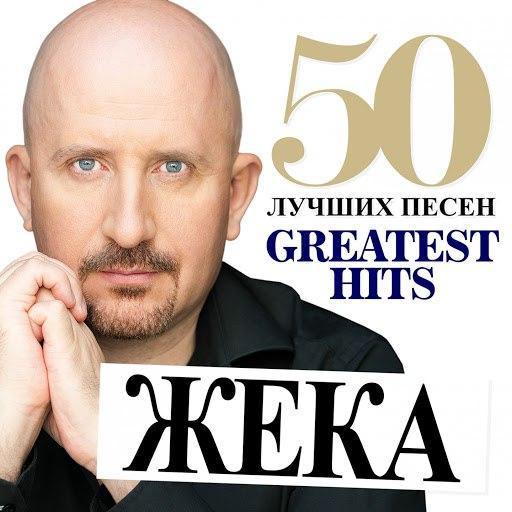 Жека альбом 50 Greatest Hits