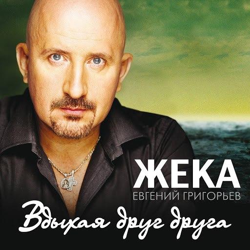 Альбом Жека Вдыхая друг друга