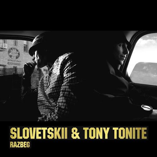 Словетский альбом Razbeg