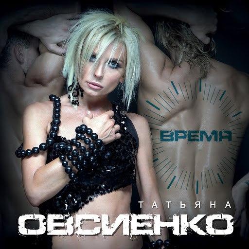 Татьяна Овсиенко альбом Время