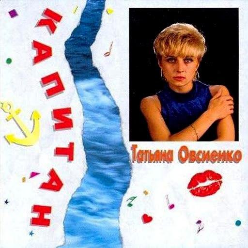 Татьяна Овсиенко альбом Капитан