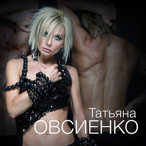 Татьяна Овсиенко альбом Тому, кого люблю