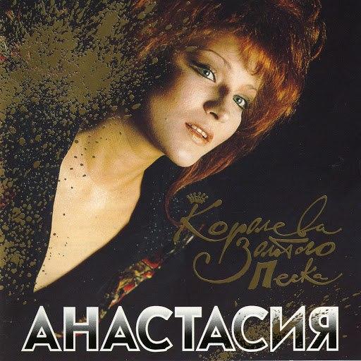 Анастасия альбом Королева золотого песка