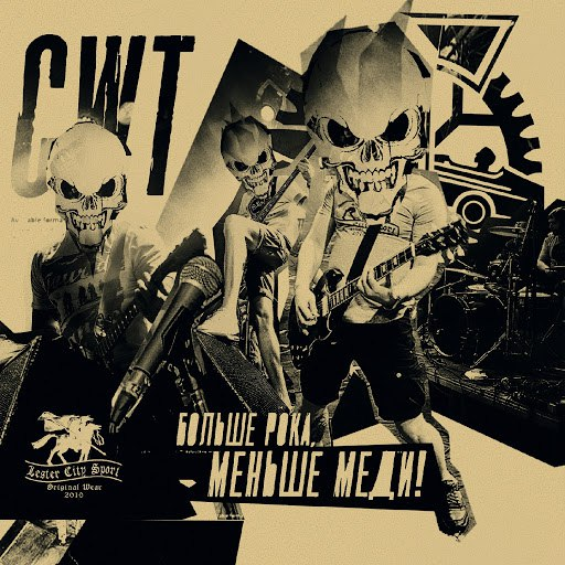 CWT альбом Больше рока, меньше меди!