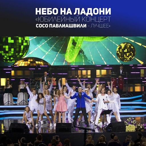 Сосо Павлиашвили альбом Юбилейный концерт Сосо Павлиашвили - Лучшее (Live)