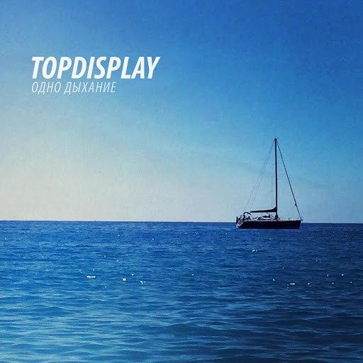 Top-Display! альбом Одно дыхание