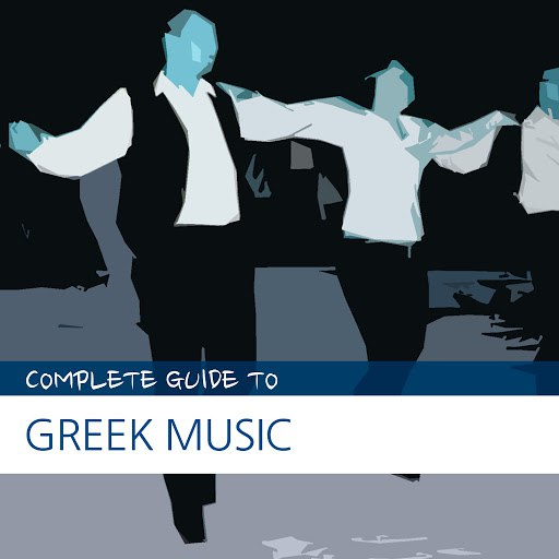 ANASTASIA альбом Complete Guide to Greek Music
