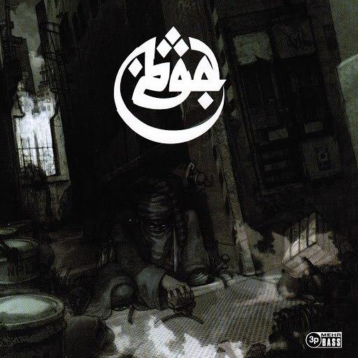 Azad альбом Napalm