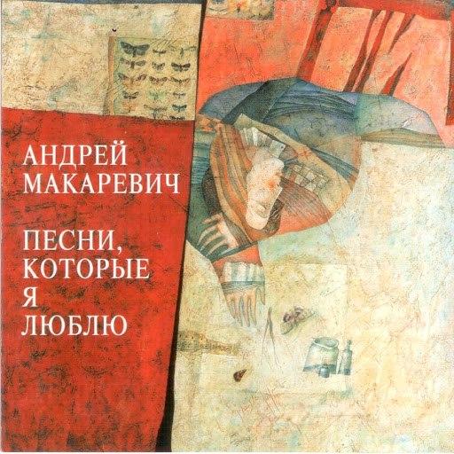Андрей Макаревич альбом Песни, которые я люблю