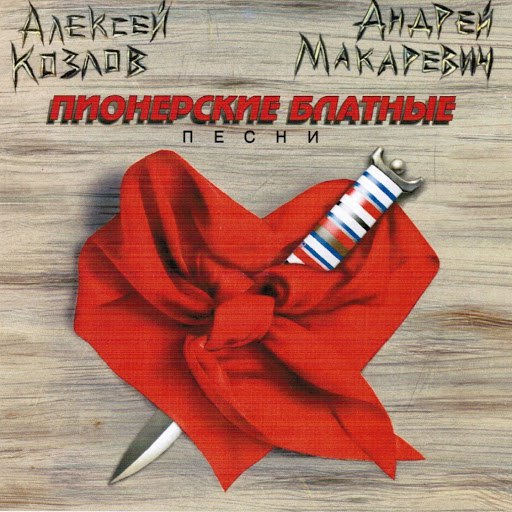 Андрей Макаревич альбом Пионерские блатные песни