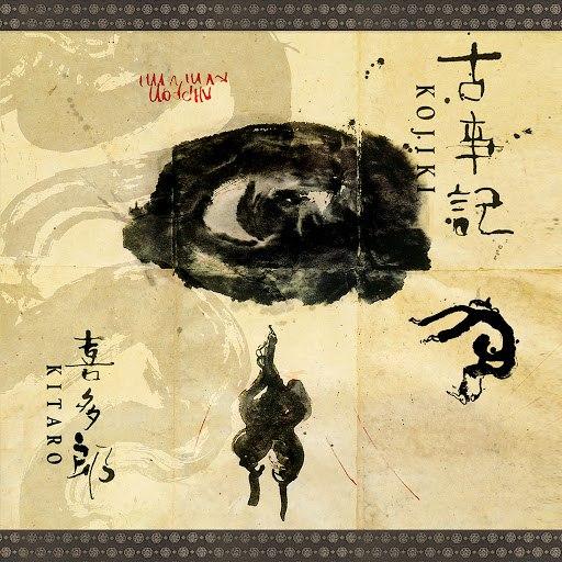 Kitaro альбом Kojiki (Remastered Deluxe Edition)