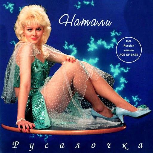 Натали альбом Русалочка