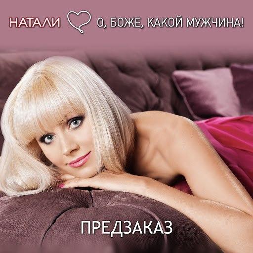 Натали альбом Звёзды падали с неба (2015)