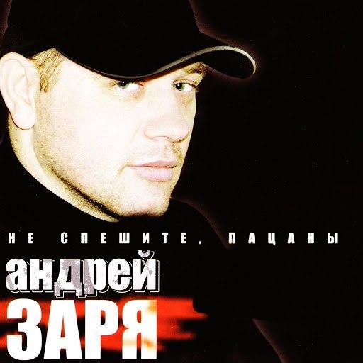 Андрей Заря альбом Не спешите, пацаны