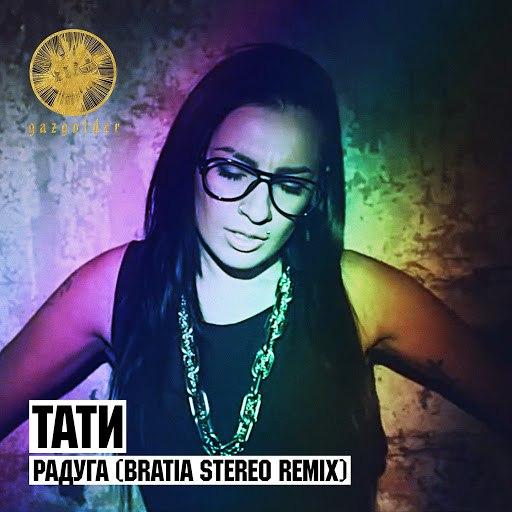 Тати альбом Радуга (Bratia Stereo Remix)