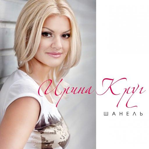 Ирина Круг альбом Шанель